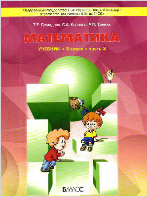 ГДЗ к учебнику Демидовой 3 класс 3 часть
