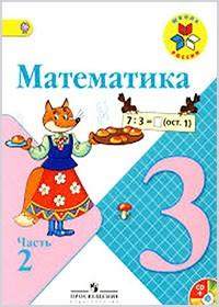ГДЗ к учебнику по математике. Моро 3 класс 2 часть