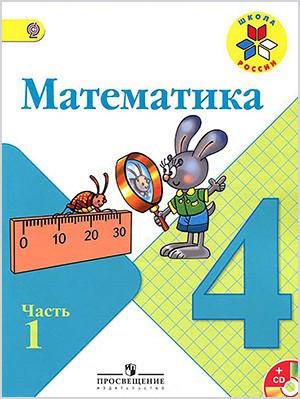 Гдз по Математике 4 Класс Моро 1 Часть Учебник Страница 60