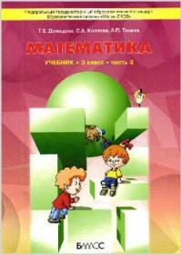 ГДЗ к учебнику по математике. Демидова 3 класс 3 часть