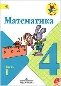 ГДЗ к учебнику по математике. Моро 4 класс 1 часть
