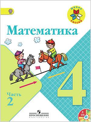 Гдз по Мат 4 Кл Моро Стр 88 Номер 416