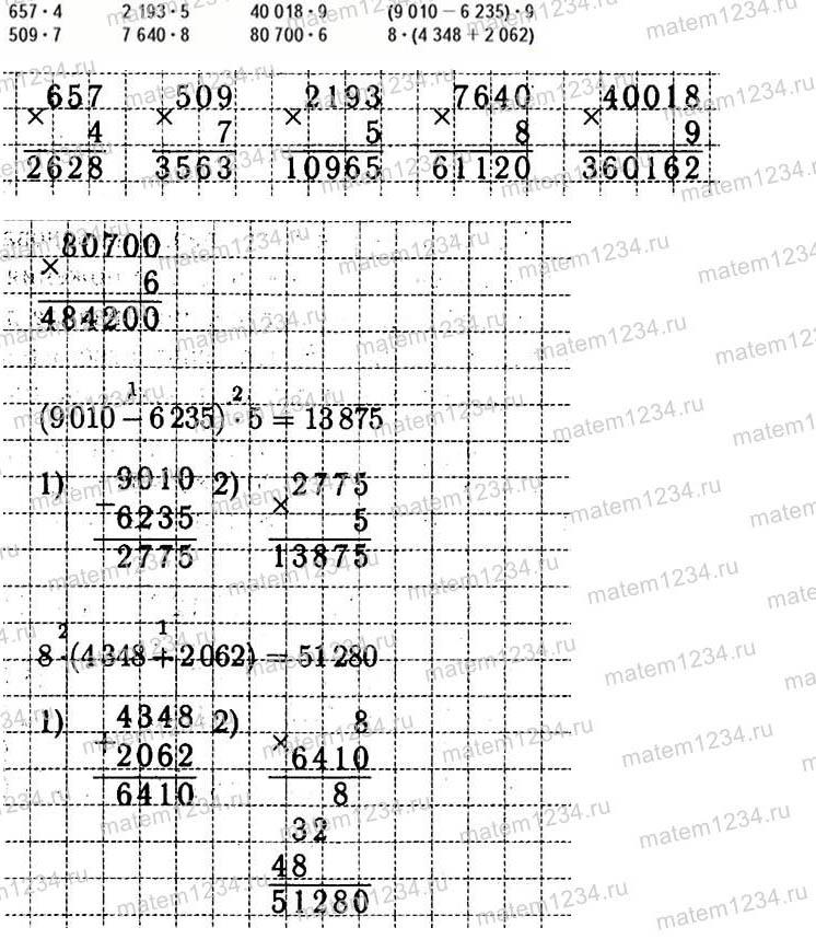 Гдз демидова 4 класс 3 часть