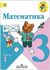 ГДЗ к учебнику по математике. Моро 3 класс 1 часть