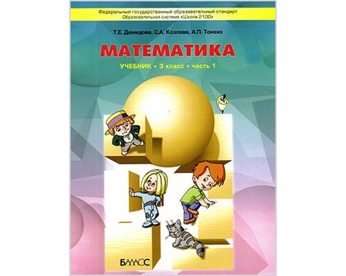 ГДЗ к учебнику Демидовой 3 класс 1 часть