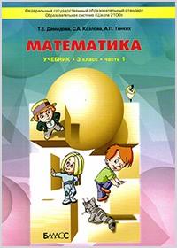 ГДЗ к учебнику по математике. Демидова 3 класс 1 часть