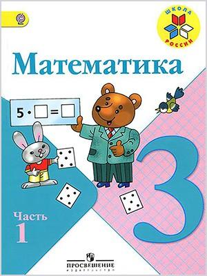 Мат 4 Кл 1 Ч Петерсон ГДЗ