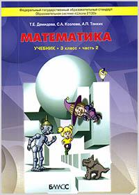 ГДЗ к учебнику по математике. Демидова 3 класс 2 часть