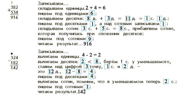 Учебник. Демидова 3 класс 2 часть. Страница 60