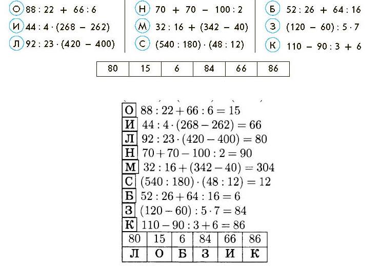 Учебник. Демидова 3 класс 2 часть. Страница 45