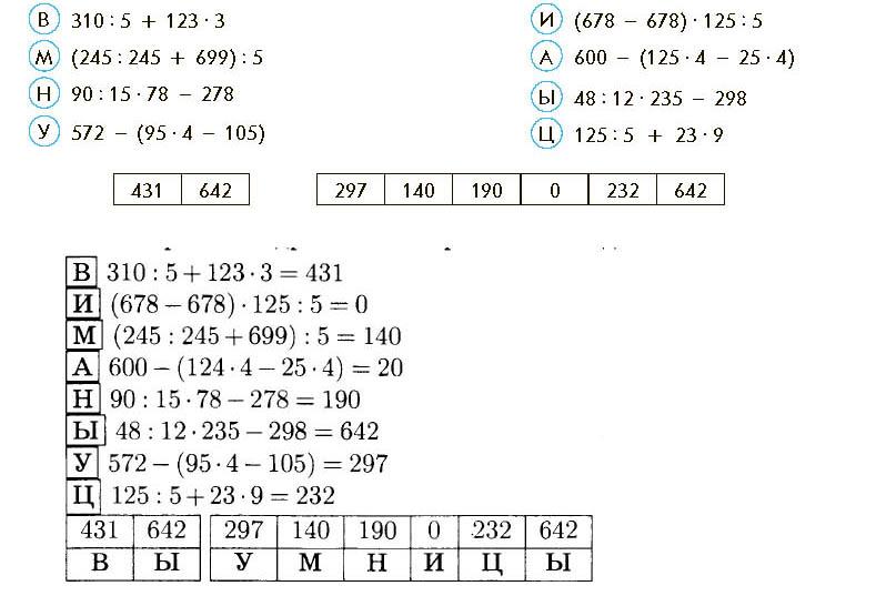 Учебник. Демидова 3 класс 2 часть. Страница 41