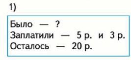 Учебник. Моро 2 класс 1 часть. Страница 59