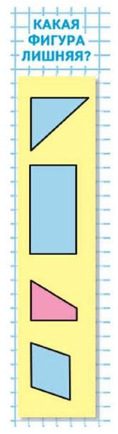 Учебник. Моро 2 класс 1 часть. Страница 69