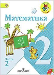 ГДЗ к учебнику по математике. Моро 2 класс 2 часть