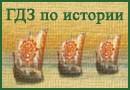 ГДЗ по истории для 5-11 классов