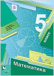 Ответы к учебнику по математике. Мерзляк 5 класс