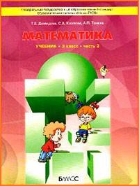 Ответы к учебнику Демидовой 3 класс 3 часть (2016 г)