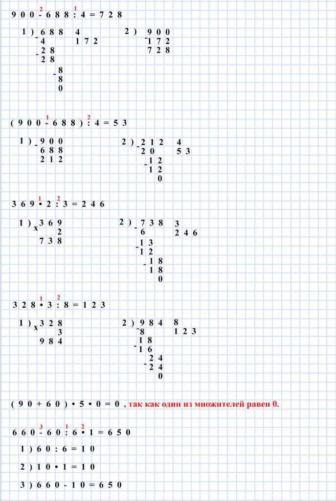 Учебник Моро 4 класс 1 часть. Страница 29
