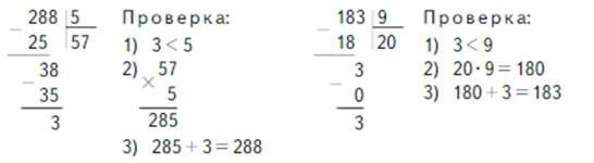 Учебник Моро 4 класс 1 часть. Страница 30