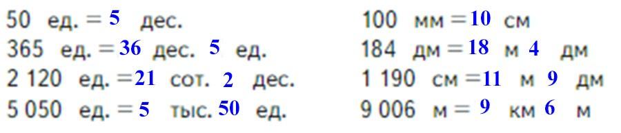Учебник Моро 4 класс 1 часть. Страница 38