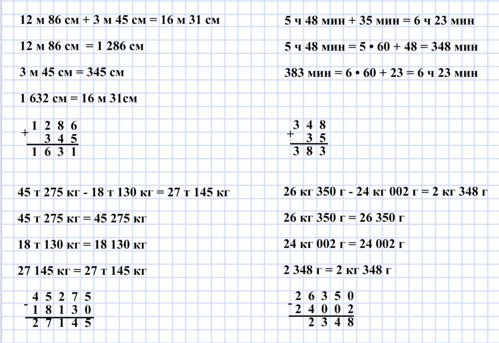Учебник Моро 4 класс 1 часть. Страница 67