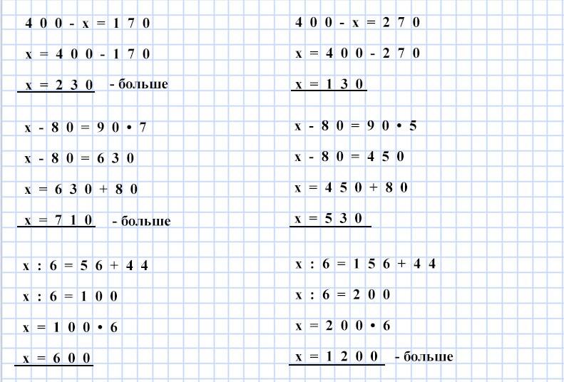 Учебник Моро 4 класс 1 часть. Страница 91