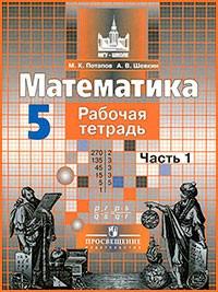 Ответы к рабочей тетради Потапова, Шевкина 5 класс 1 часть (2012 г)