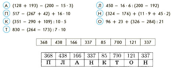 Учебник. Демидова 3 класс 2 часть. Страница 69