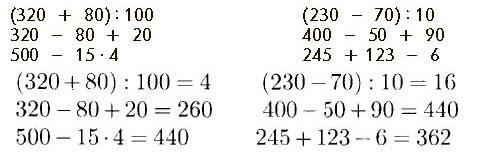 Учебник. Демидова 3 класс 2 часть. Страница 37