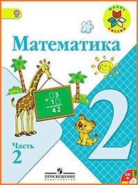 Ответы к учебнику Моро 2 класс 1 часть (2015 г)