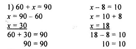 Учебник. Моро 2 класс 1 часть. Страница 82