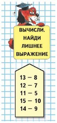 Учебник. Моро 2 класс 1 часть. Страница 72
