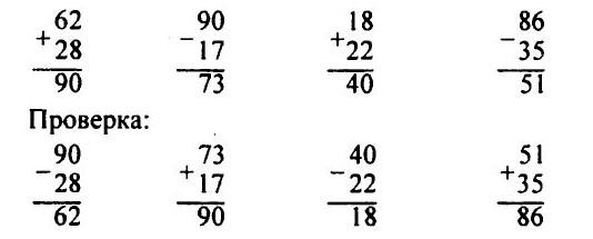 Учебник. Моро 2 класс 2 часть. Страница 24