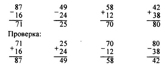 Учебник. Моро 2 класс 2 часть. Страница 26