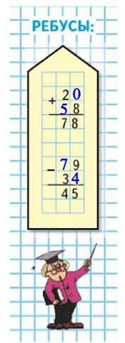Учебник. Моро 2 класс 2 часть. Страница 16