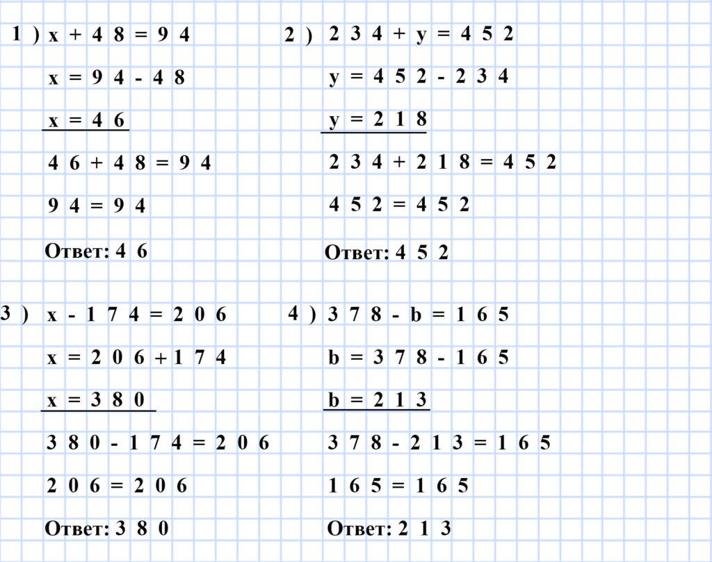 Мерзляк 5 класс - § 10. Уравнение