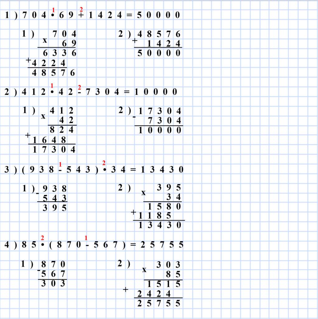 Мерзляк 5 класс - § 16. Умножение. Переместительное свойство умножения
