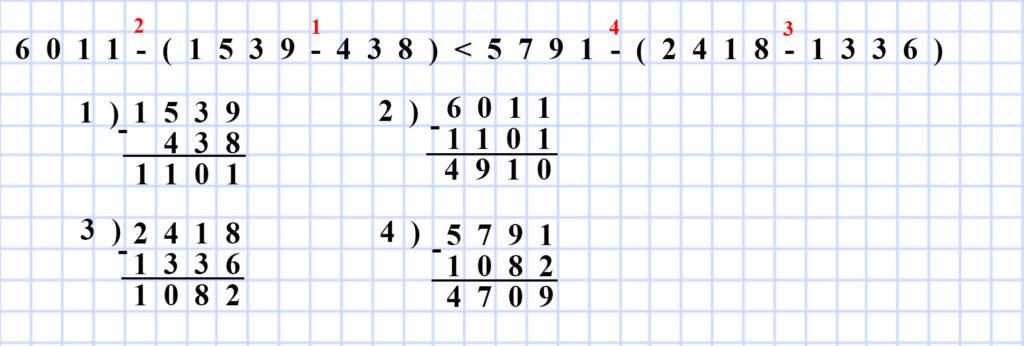 Мерзляк 5 класс - § 8. Вычитание натуральных чисел