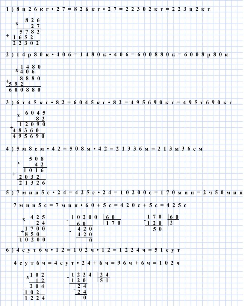 Мерзляк 5 класс - § 17. Сочетательное и распределительное свойства умножения