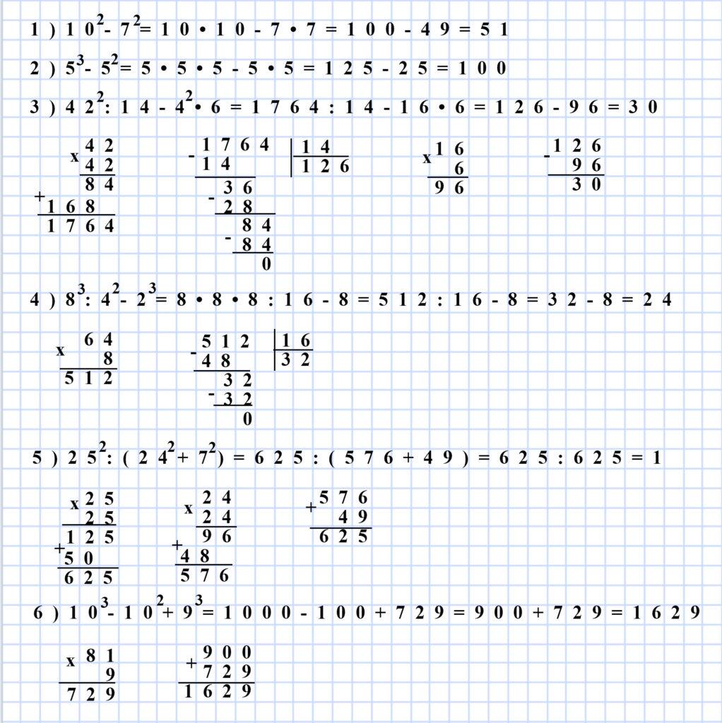 Мерзляк 5 класс - § 20. Степень числа