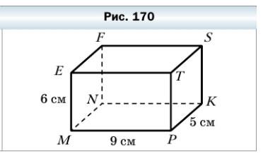 Мерзляк 5 класс - § 22. Прямоугольный параллелепипед. Пирамида