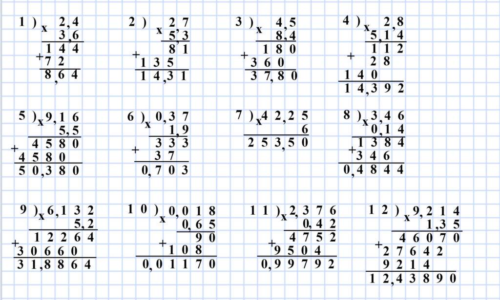 Мерзляк 5 класс - § 34. Умножение десятичных дробей