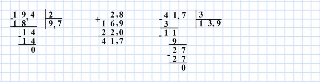 Мерзляк 5 класс - § 36. Среднее арифметическое. Среднее значение величины
