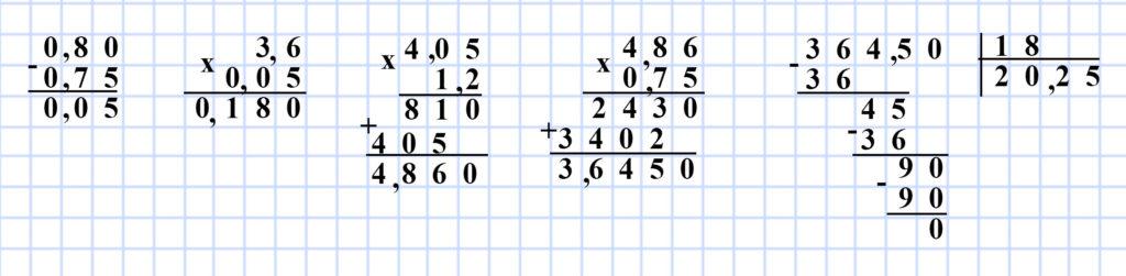 Мерзляк 5 класс - Упражнения для повторения курса математики 5 класса (задания №№ 1202-1211)